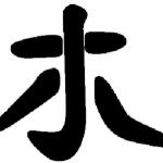 chinees teken hout