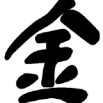 chinees teken metaal